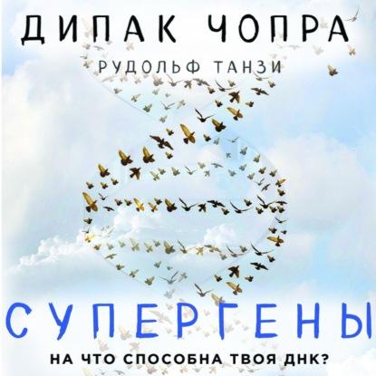 Чопра Дипак, Танзи Рудольф Супергены обложка