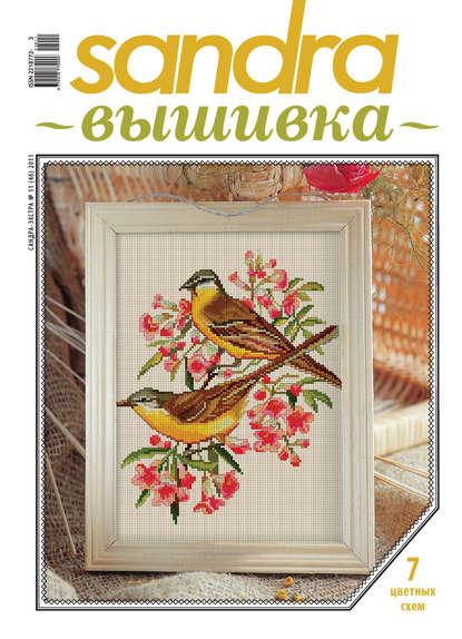 Фото - Группа авторов Sandra Вышивка №11/2011 группа авторов sandra вышивка 03 2011