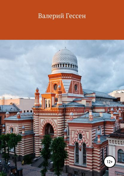 Валерий Юльевич Гессен К истории евреев: 300 лет в Санкт-Петербурге