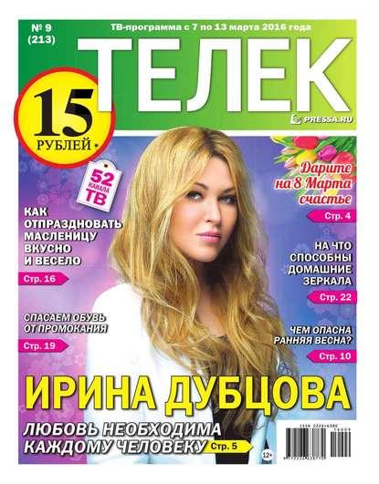 Телек Pressa.ru 09-2016