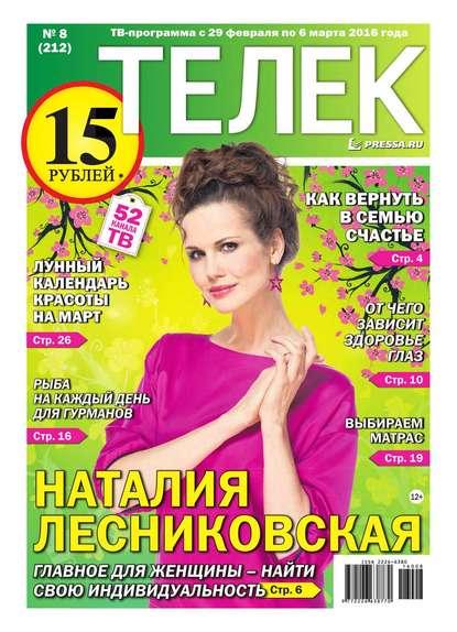 Телек Pressa.ru 08-2016