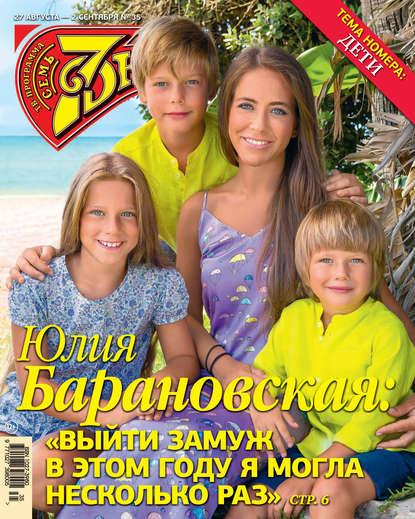 Коллектив авторов Семь дней ТВ-программа №35/2018