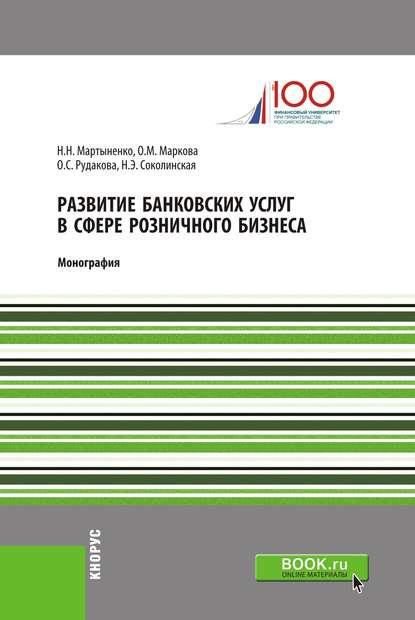 Н. Э. Соколинская Развитие банковских услуг в сфере розничного бизнеса