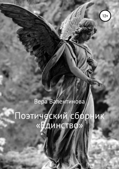 Вера Валентинова Поэтический сборник «Единство»