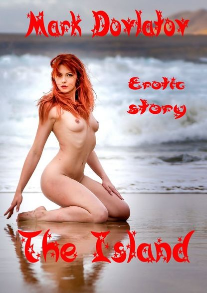 Фото - Mark Dovlatov The Island. Erotic story dovlatov s the zone