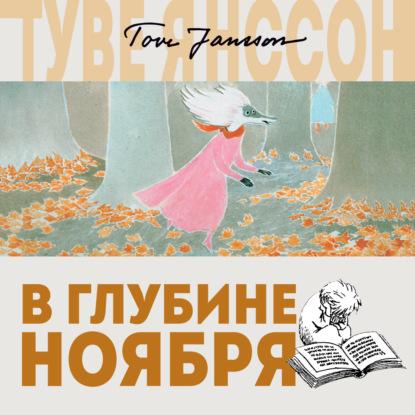 Туве Янссон В глубине ноября азбука книга изд азбука добро пожаловать в муми долину путеводитель ли а 128 ст