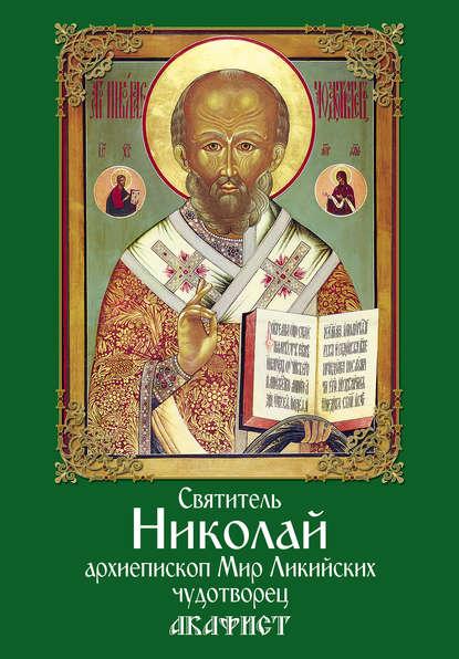 Сборник Святитель Николай, архиепископ Мир Ликийских, чудотворец. Акафист