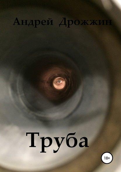 Андрей Дрожжин Труба сиголаев в фатальное колесо дважды в одну реку