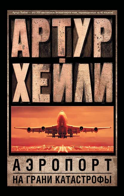 Артур Хейли. Аэропорт. На грани катастрофы (сборник)