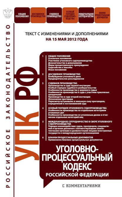 Уголовно процессуальный кодекс Российской Федерации с комментариями.Текст