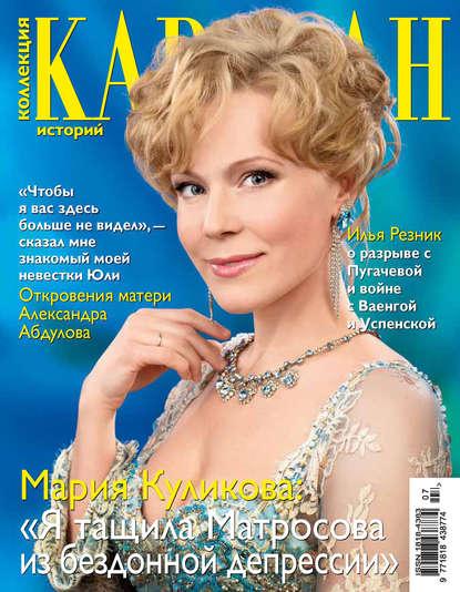 Группа авторов Коллекция Караван историй №07 / июль 2012