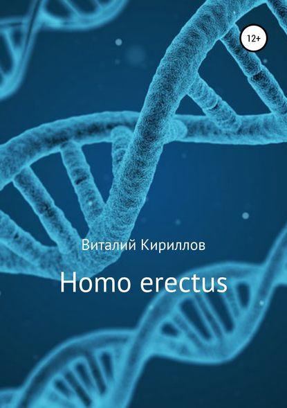 Фото - Виталий Александрович Кириллов Homo erectus виталий александрович кириллов инсайдер белые крылья короля