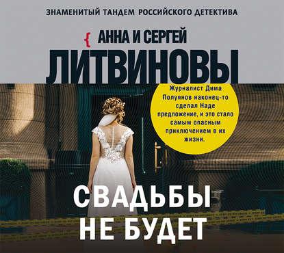 Литвинов Сергей Витальевич Свадьбы не будет обложка
