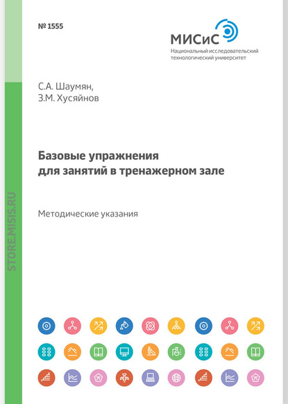 С. А. Шаумян Базовые упражнения для занятий в тренажерном зале. Методические указания