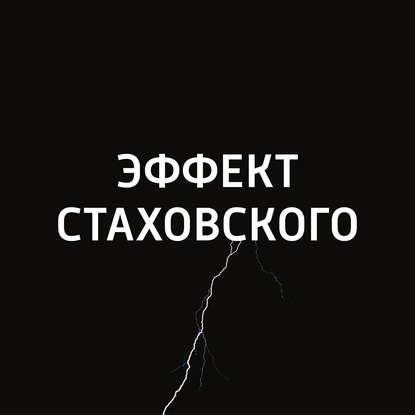 Евгений Стаховский Эффект Мпембы недорого