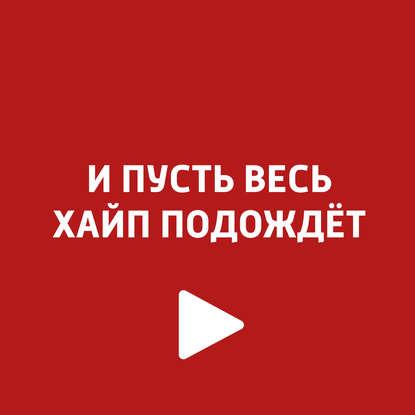 Творческий коллектив шоу «Сергей Стиллавин и его друзья» Рэпер Птаха