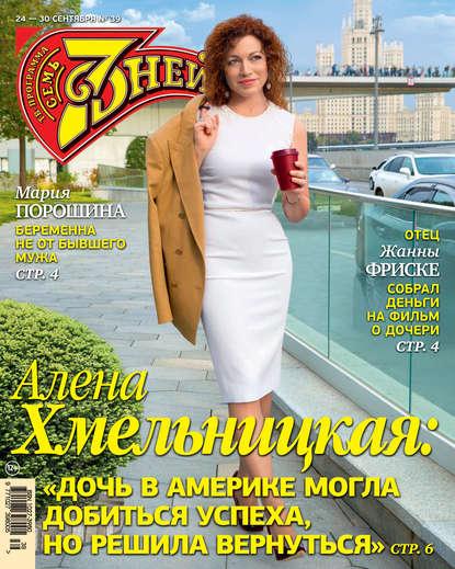 Группа авторов Семь дней ТВ-программа №39/2018