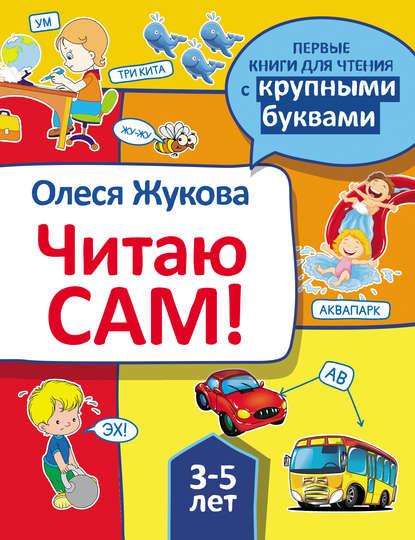 корсунская читаю сам книга