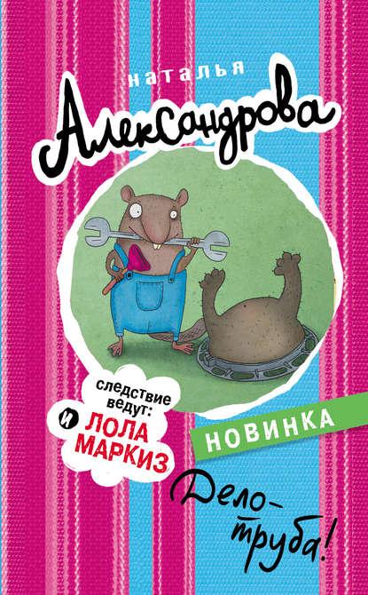 Наталья Александрова Дело – труба! наталья александрова дело – труба