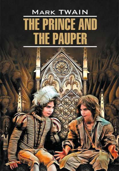 Аудиокнига The Prince and the Pauper / Принц и нищий. Книга для чтения на английском языке Марк Твен