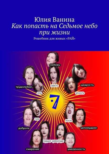 Ванина Юлия Как попасть наСедьмое небо при жизни. Решебник для живых «РАЙ»