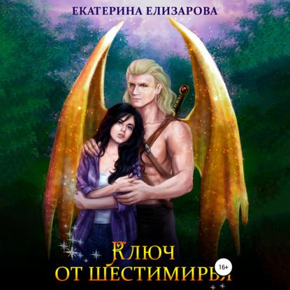Елизарова Екатерина Ключ от Шестимирья обложка