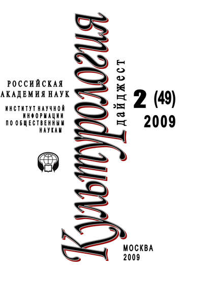 Ирина Галинская Культурология: Дайджест №2 / 2009 ирина галинская культурология дайджест 1 2013