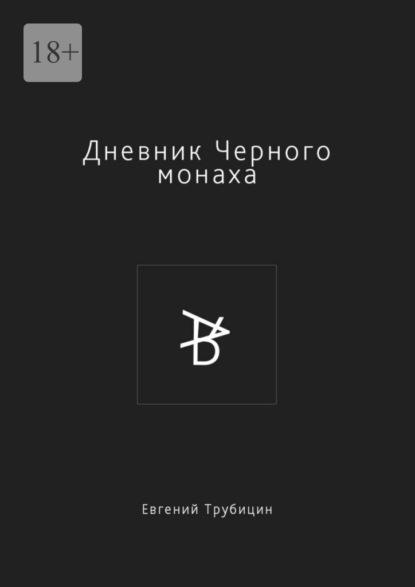 Евгений Трубицин - Дневник Черного монаха