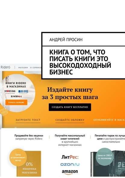 Андрей Просин Книга о том, что писать книги это высокодоходный бизнес