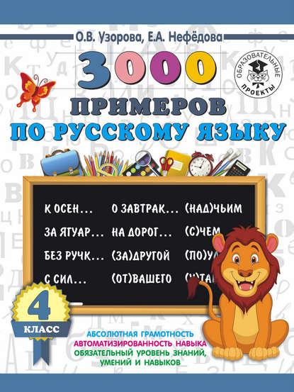 О. В. Узорова 3000 примеров по русскому языку. 4 класс о в узорова 3000 примеров по русскому языку 2 класс