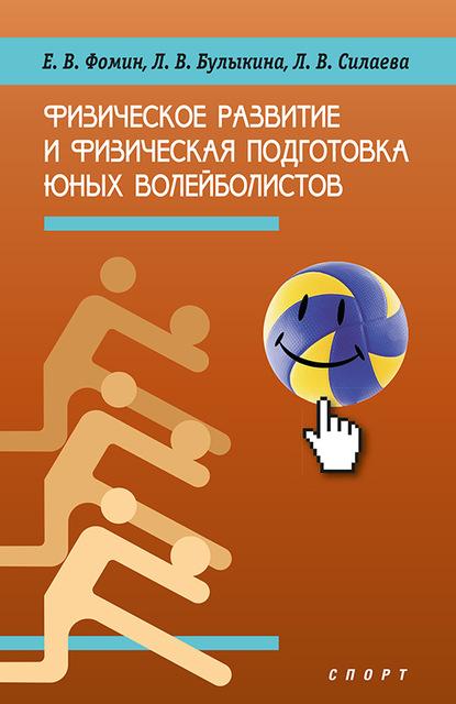 Л. В. Булыкина Физическое развитие и физическая подготовка юных волейболистов о е ушакова физическая подготовка юных метателей диска