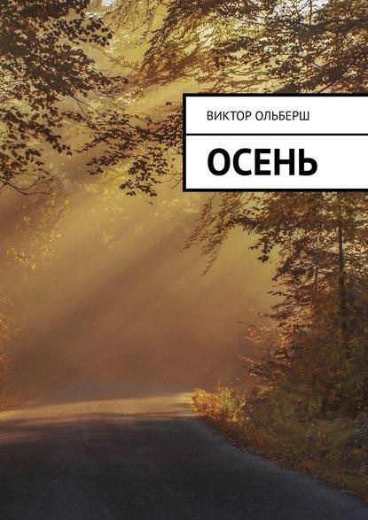 Виктор Ольберш Осень