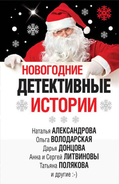 Дарья Донцова — Новогодние детективные истории (сборник)