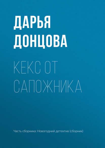 Дарья Донцова — Кекс от сапожника