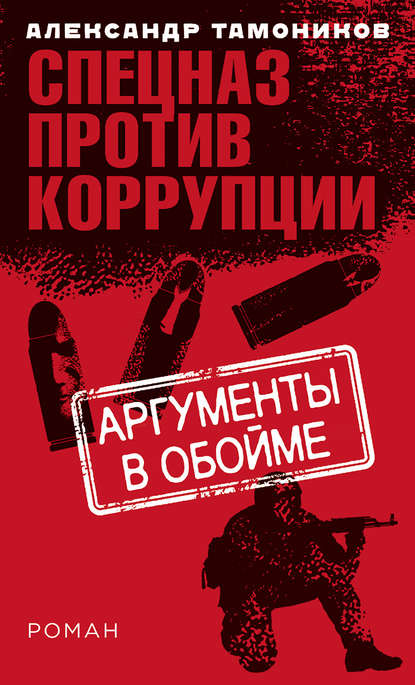 Александр Тамоников Аргументы в обойме