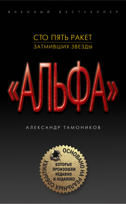 Александр Тамоников Сто пять ракет, затмивших звезды