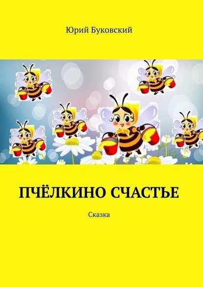 Фото - Юрий Буковский Пчёлкино счастье. Сказка юрий буковский серая мышка сказка