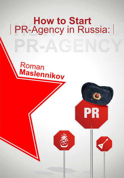 Роман Масленников How To Start Your Own PR-Agency In Russia? Anti-Learner's Guide 0 pr на 100
