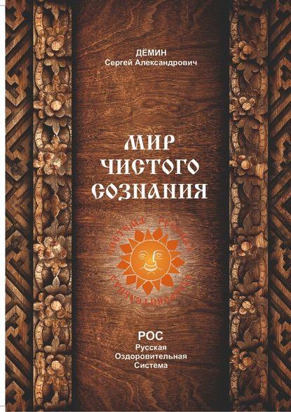 Сергей Демин Мир чистого сознания мария степанова образы прошлого и будущего в постсоветскую эпоху