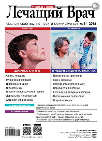 Журнал «Лечащий Врач» №11/2018