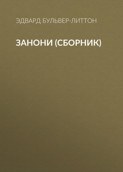 Занони (сборник)