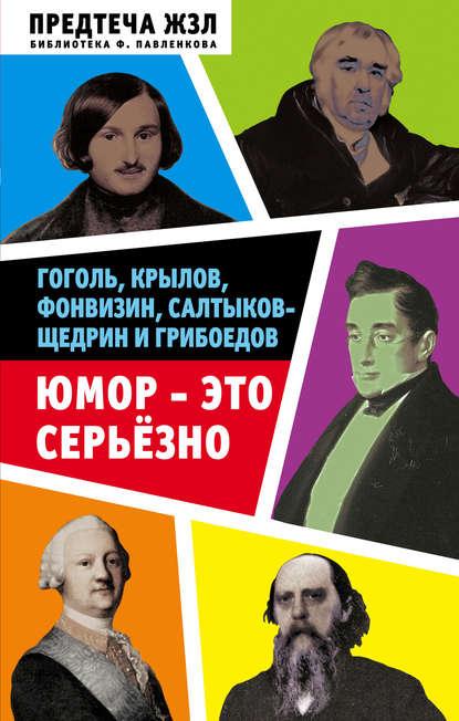 Александра Никитична Анненская Юмор – это серьезно. Гоголь, Крылов, Фонвизин, Салтыков-Щедрин и Грибоедов александра никитична анненская мои две племянницы