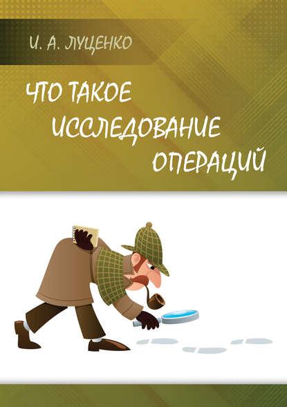Фото - И. А. Луценко Что такое исследование операций и а луценко что такое операция