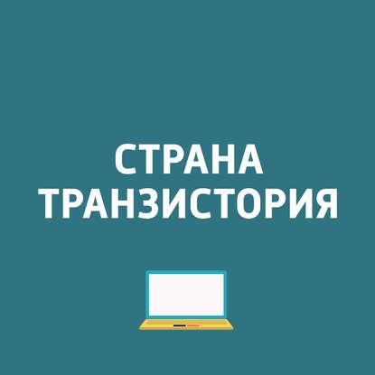 Картаев Павел Новый аппарат от Nokia, новые видеокарты от NVIDIA