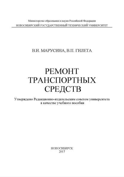 В. И. Марусина Ремонт транспортных средств