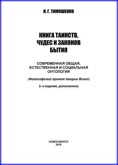 И. Г. Тимошенко Книга таинств, чудес и законов бытия. Современная общая, естественная и социальная онтология
