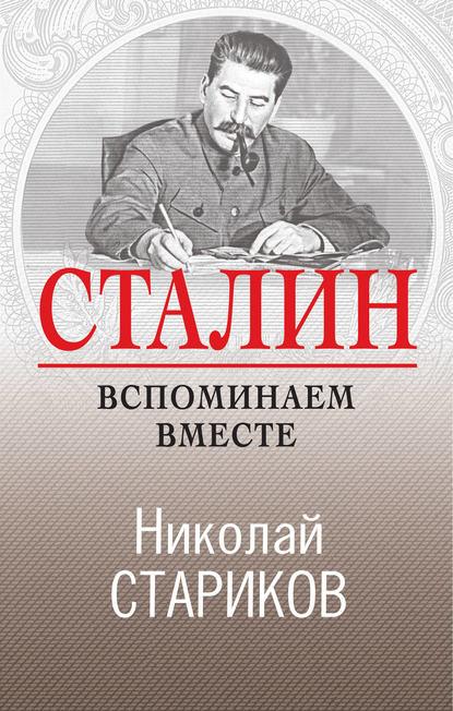 Николай Стариков Сталин. Вспоминаем вместе
