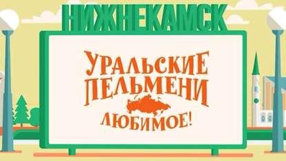 Творческий коллектив Уральские Пельмени Уральские пельмени. Любимое. Нижнекамск