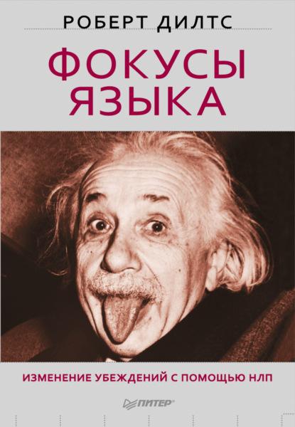 Роберт Дилтс / Фокусы языка. Изменение убеждений с помощью НЛП