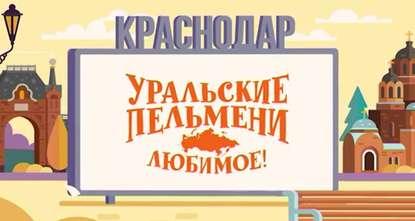 Творческий коллектив Уральские Пельмени Уральские пельмени. Любимое. Краснодар